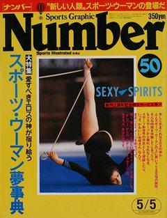 スポーツ・ウーマン夢事典 - Number 50号