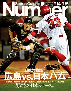 男たちの日本シリーズ。 ~広島vs.日本ハム 6戦の物語~ - Number914・915号