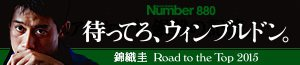 Number880号 「待ってろ、ウィンブルドン。」 好評発売中!