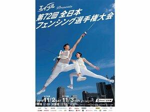 """新刊『CHANGE』はビジネス書!?太田雄貴会長、""""3度目""""の日本選手権。"""