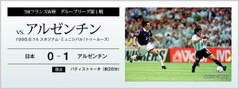 '98フランスW杯 グループリーグ第1戦 vs.アルゼンチン<Number Web>