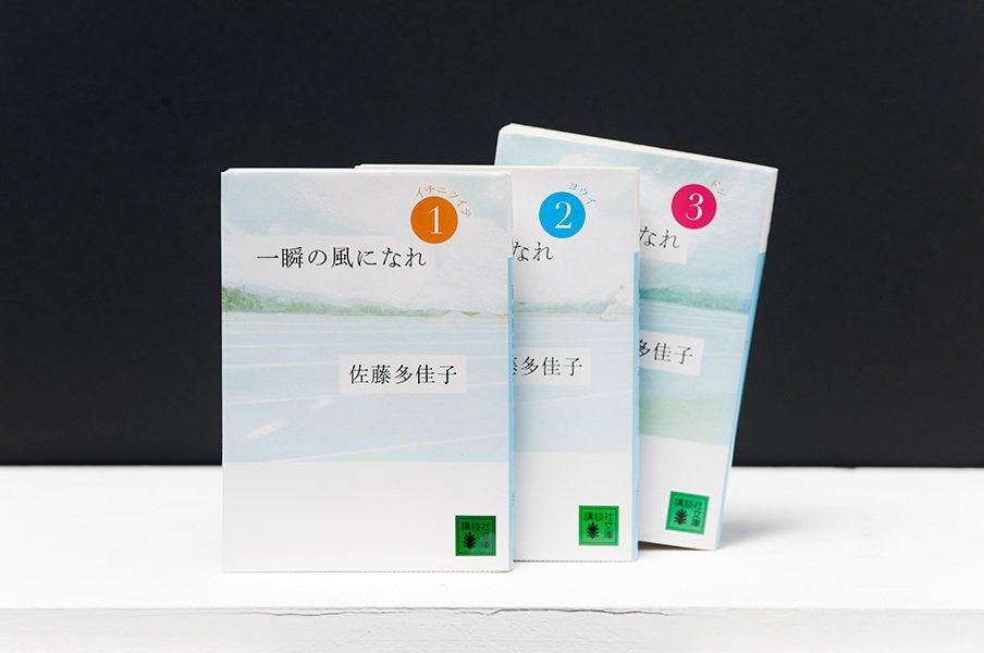 『4継』の魅力は想いをつなぐこと。駆け出したくなる青春陸上小説。<Number Web> photograph by Wataru Sato