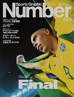 ブラジル王座奪回。 - Number 553号 <表紙> ロナウド