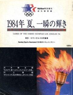 1984年 夏、一瞬の輝き - Number特別増刊 Olympic 1984