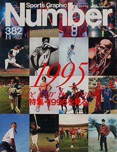 1995を見る。 - Number 382号