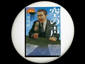 『空の声』身命を賭して声を届けた職人、和田信賢の生き様に漂う狂気。