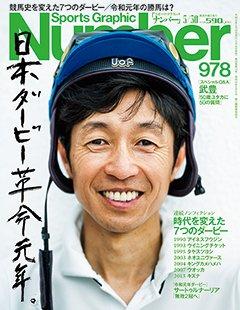 日本ダービー革命元年。 - Number 978号 <表紙> 武豊