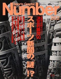 スポーツ新聞の「謎」!? - Number 262号