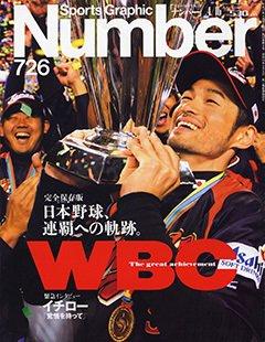 【完全保存版】 日本野球、連覇への軌跡。 - Number 726号 <表紙> イチロー
