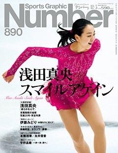 浅田真央 スマイルアゲイン - Number890号 <表紙> 浅田真央