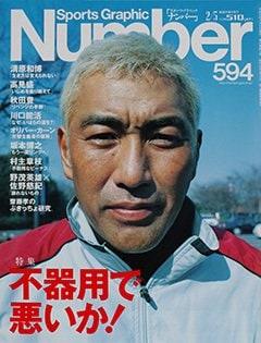 不器用で悪いか!  - Number 594号 <表紙> 清原和博