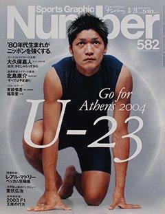 U-23 '80年代生まれがニッポンを強くする。 - Number 582号 <表紙> 大久保嘉人