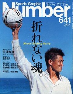 折れない魂。 Never Ending Story - Number 641号 <表紙> 三浦知良