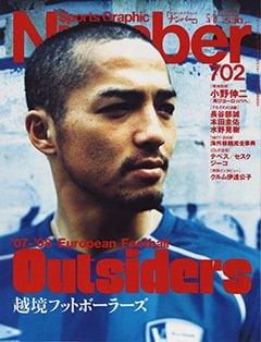 ['07-'08 European Football] 越境フットボーラーズ - Number 702号 <表紙> 小野伸二
