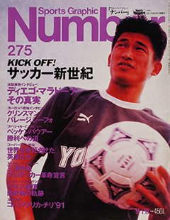 KICK OFF! サッカー新世紀 - Number275号 <表紙> 三浦知良