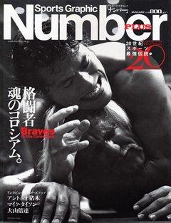 格闘者 魂のコロシアム。 - Number PLUS January 2000