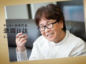 漫画家・高橋陽一にとってのサッカー日本代表