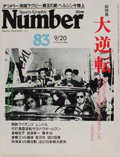 大逆転 - Number83号