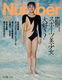 スポーツ美少女大好き! - Number 287号