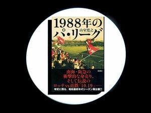 『1988年のパ・リーグ』「10.19」の年に南海、阪急が!球団売買の知られざる真相。