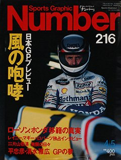 日本GPプレビュー 風の咆哮 - Number216号