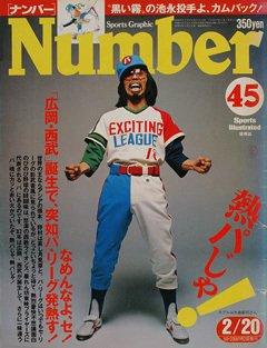 熱パじゃ! - Number 45号 <表紙> 水島新司