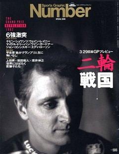 二輪戦国 - Number Special Issue 1992 <表紙> ケビン・シュワンツ