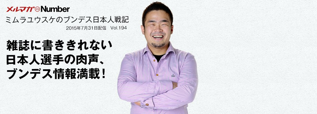 トゥヘル新監督下のドルトムント。 香川真司、ユーベとの練習試合後に。
