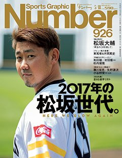 2017年の松坂世代。 - Number 926号 <表紙> 松坂大輔