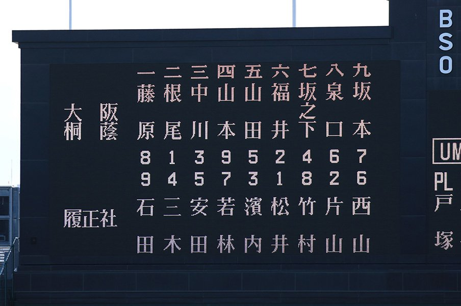 第100回甲子園、大阪代表は2校だが。大阪桐蔭と履正社が同地区では……。<Number Web> photograph by AFLO