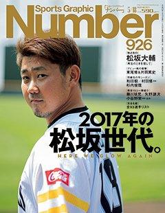 2017年の松坂世代。