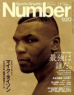 <ボクシング総力特集> 最強は誰だ。 - Number920号