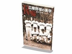 高校野球界屈指の名将が大震災について考えたこと。~『Rの輪 広陵野球の美学』~