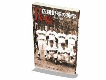 高校野球界屈指の名将が大震災について考えたこと。~『Rの輪 広陵野球の美学』~<Number Web> photograph by Sports Graphic Number