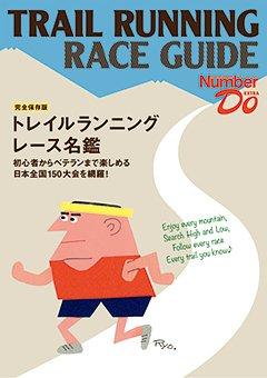 <完全保存版> トレイルランニング レース名鑑 - Number Do EXTRA