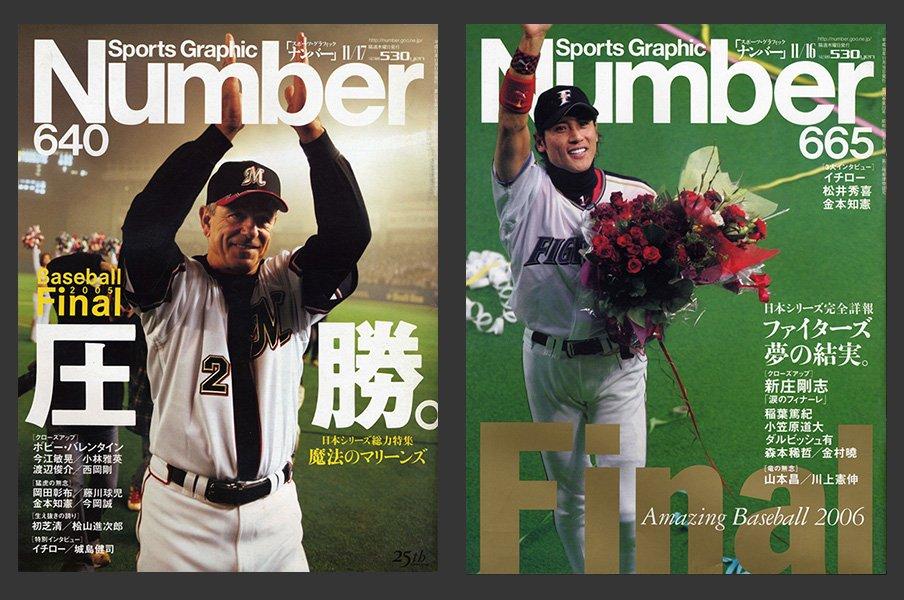 引退選手が日本一というドラマ。2005年ロッテと2006年日ハムの輝き。<Number Web> photograph by Sports Graphic Number