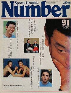 謹賀スポーツ新年 - Number91号 <表紙> 江川卓