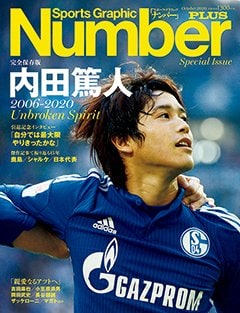 <完全保存版> 内田篤人 - Number PLUS October 2020 <表紙> 内田篤人
