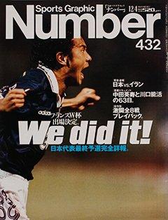 激闘!日本代表、最後の決戦。 - Number 432号 <表紙> 中田英寿