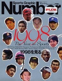1998を見る。 - Number PLUS December 1998