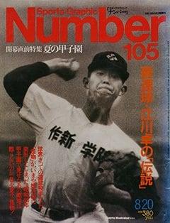 豪速球・江川卓の「伝説」 - Number105号 <表紙> 江川卓