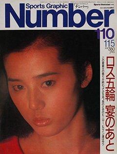 ロス五輪 宴のあと - Number 110号 <表紙> 山崎浩子