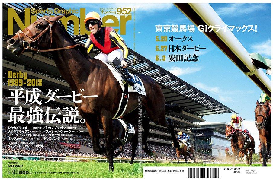あなたの日本ダービーの名場面は?Number特別表紙にまつわる撮影秘話。<Number Web> photograph by JRA