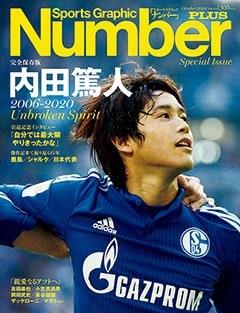 <完全保存版> 内田篤人 - Number PLUS October 2020