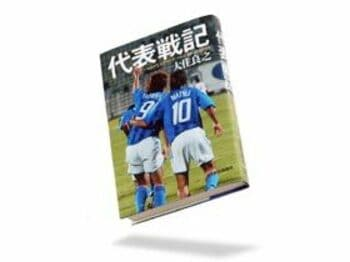 日本サッカーの現在と未来をつなぐ糸。<Number Web>