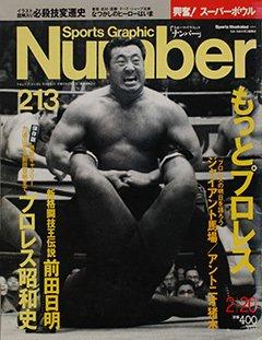 もっとプロレス - Number213号 <表紙> 前田日明