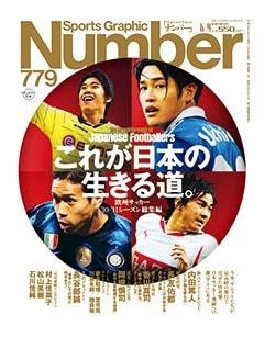 これが日本の生きる道。 ~欧州サッカー'10-'11シーズン総集編~ - Number779号