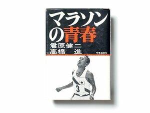 潔癖にして赤裸々。アスリートによる最良の一冊。~『マラソンの青春』を読む~