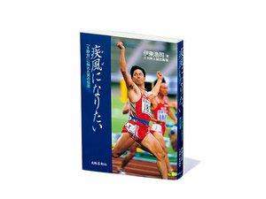『疾風になりたい「9秒台」に触れた男の伝言』「強い」ランナー・伊東浩司の切実な言葉が響く、私のバイブル。