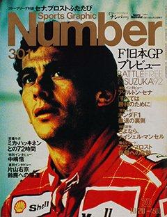 '92 F1日本GPプレビュー - Number 301号 <表紙> アイルトン・セナ